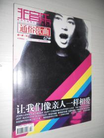 非音乐 通俗歌曲2010年 2月号中旬 总第407期【附光盘海报】