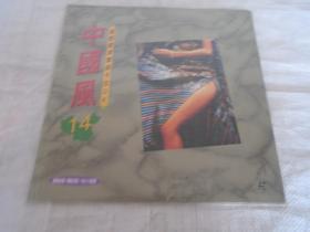 国际标准舞曲卡拉OK 中国风 14 LD大光盘