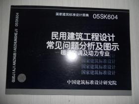 05SK604民用建筑工程设计常见问题分析及图示——暖通空调及动力专业