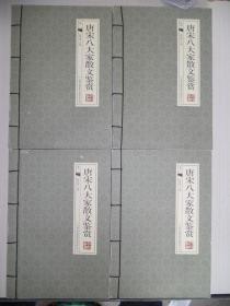 唐宋八大家散文鉴赏(全四卷)(古典函套线装)
