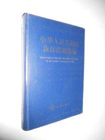 中华人民共和国海洋法规选编 精装
