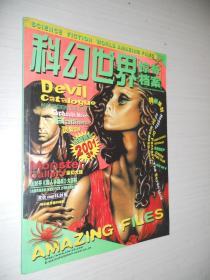 科幻世界画刊--惊奇档案 (2001.3太阳舞号)