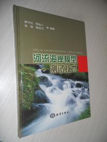 河流海岸模型测试技术