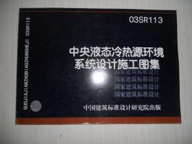 03SR113中央液态冷热源环境系统设计施工图集