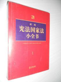 新编宪法国家法小全书.1
