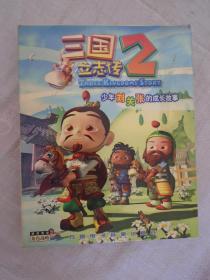 三国 立志传2 (4张CD +一本手册)