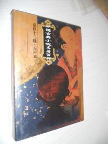 中国古典小说名著百部:觉世十二楼·无声戏