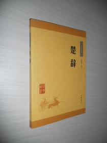 中华经典藏书 楚辞