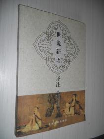 世说新语译注(上册)