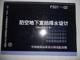 防空地下室给排水设计FS01~02 (2004年合订本)