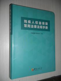 残疾人权益保障常用法律法规手册