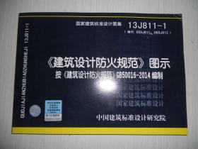 13J811-1《建筑设计防火规范》图示 按《建筑设计防火规范》GB50016-2014编制