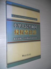 中华人民共和国侵权责任法:条文说明、立法理由及相关规定