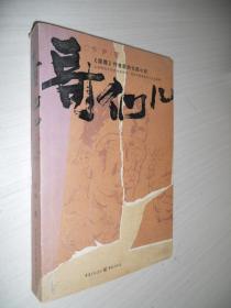 《原罪》作者最新长篇小说:哥们儿