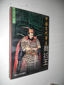 中国末代帝王商纣王
