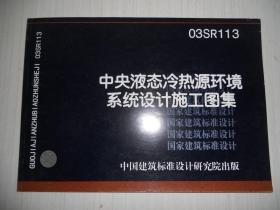 03SR113 中央液态冷热源环境系统设计施工图集