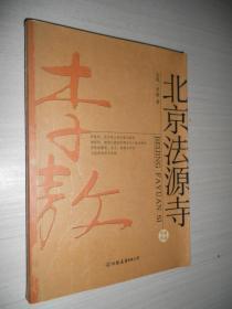 北京法源寺 李敖著 正版 一版一印