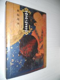 中国古典小说名著百部:淞隐漫录