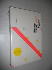 粤语香港话教程 附赠mp3光盘
