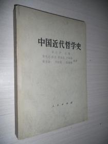 中国近代哲学史