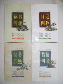 日记四种、读书四观、怡情四书、品书四绝(4本合售)