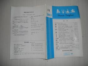 数学通报2003年第11期