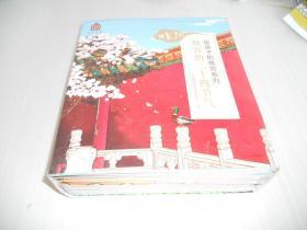 哇!故宫的二十四节气(给孩子的故宫绘本套装全24册)
