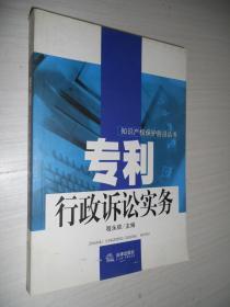 专利行政诉讼实务——知识产权保护前沿丛书