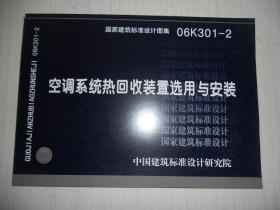 06K301-2空调系统热回收装置选用与安装