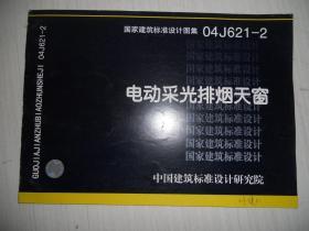 国家建筑标准设计图集 04J621-2 电动采光排烟天窗