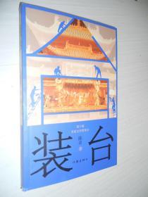装台(中国好书获奖作品新版)