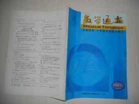 数学通报2009年第5期
