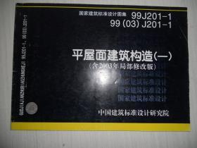 99J201-1 99(03)J201-1 平屋面建筑构造(一)(含2003年局部修改版)