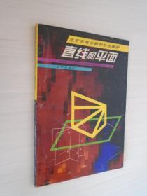 北京市高中数学补充教材 直线和平面