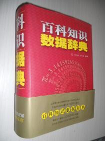 百科知识数据辞典  精装