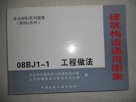 建筑构造通用图集 08BJ1-1 工程做法
