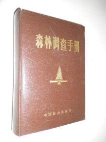 森林调查手册