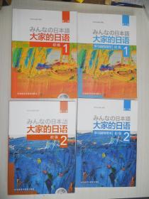 大家的日语初级1-2教材+学习辅导用书 全套4册第二版(附2张光盘)