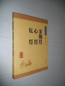 中华经典藏书:金刚经·心经·坛经