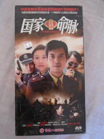 二十四集电视连续剧 国家命脉 DVD8碟装 伍强 徐景 李军