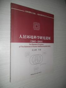 人居环境科学研究进展(2002-2010)