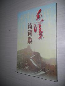 毛泽东诗词集  竖版