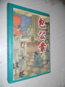 中国古典公案小说精品:包公案