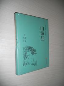 山海经(国学经典 全注全译)精装