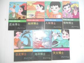 科学小博士书库(天文博士, 植物博士, 海洋博士, 人体博士, 地球博士, 恐龙博士, 昆虫博士) 7册合售