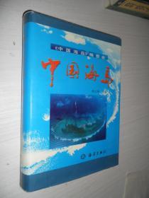 中国海岛  海洋出版社 精装