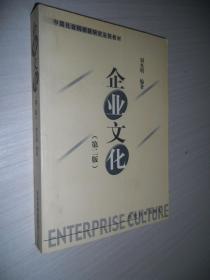 企业文化(第二版)刘光明  编著