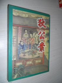 中国古典公案小说精品:狄公案