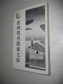 走向未来丛书:走向现代国家之路