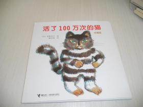 活了100万次的猫 珍藏版 精装 儿童绘本